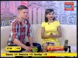 Маёвка от 18 июля 2017 Ведущие Эльнара Кабаева и Александр Чепрасов