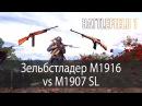 Зельбстладер M1916 vs M1907 SL ▶ Battlefield 1
