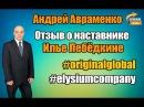 Андрей Авраменко ► Elysiumcompany Илья Лебёдкин Мой отзыв ЭТО НЕ richstep