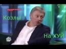 Песков Козлы на Х..Й в прямом эфире на НТВ программа Пилорама