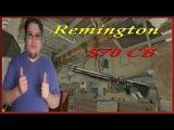 Warface: Remington 870 CB на запуске (Доминация)