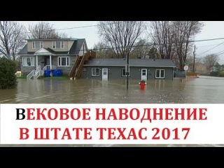 ХАРВИ ВЕРНУЛСЯ Наводнение в штате Техас США, 27-29.08.2017 Flood in Texas ПОТОП