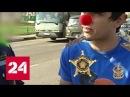 Расследование Эдуарда Петрова. Клоуны на дорогах-2