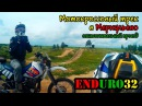 Меркульевская мототрасса Глиняный карьер Merkulievsky moto track Clay pit