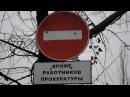 Незаконные знаки дорожного движения!