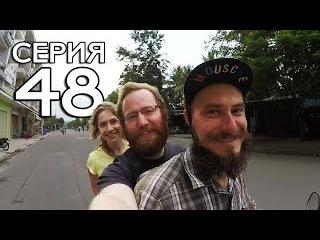 ДВА БОРОДАТЫХ В НЯЧАНГЕ КРУГОСВЕТКА - СЕРИЯ 48