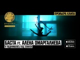 Баста и Алёна Омаргалиева - Я поднимаюсь над землей