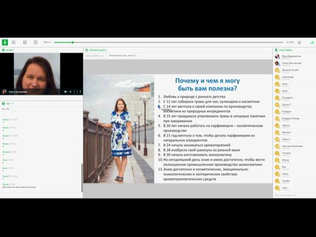 Ольга Загуменова - Уют и счастье в семье методами ароматерапии!