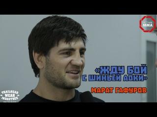 Марат Гафуров - «Жду бой с Шиньей Аоки»