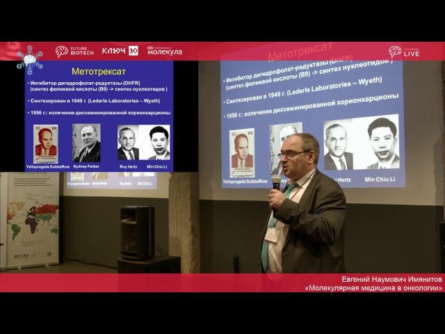 Евгений Имянитов Молекулярная медицина в онкологии