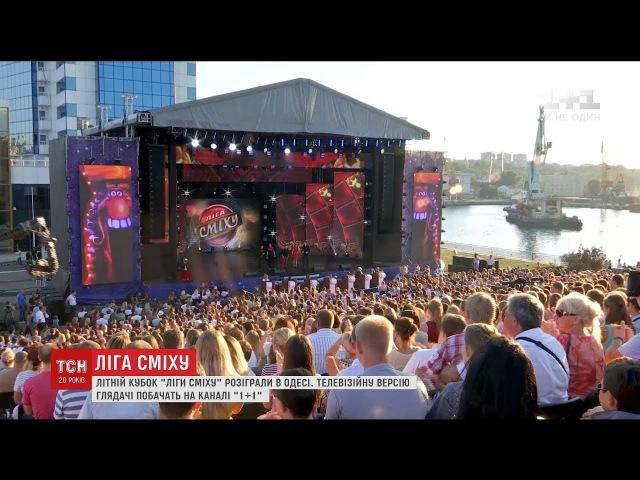 Літній Кубок Ліги сміху розіграли в Одесі