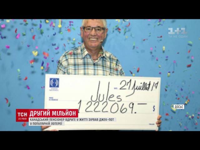 Канадський пенсіонер вдруге зірвав джекпот в популярній лотереї » Freewka.com - Смотреть онлайн в хорощем качестве
