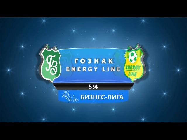 Гознак - Energy Line 09.04.17