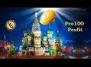 Pro100Profit от Vallt Group ВОСХОДЯЩАЯ ЗВЕЗДА РУНЕТА