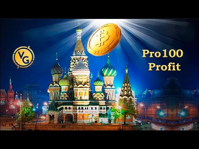 Pro100Profit от Vallt Group - ВОСХОДЯЩАЯ ЗВЕЗДА РУНЕТА!