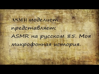 ASMR на русском 85. Моя микрофонная история/ASMR in Russian 85. My microphone history