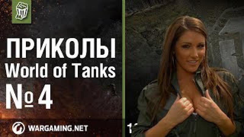 Приколы World of Tanks Для взрослых 4 смотреть онлайн без регистрации