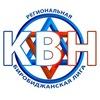 Региональная Биробиджанская Лига КВН В контакте.