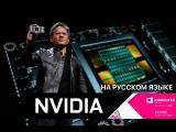 Что-то новое на Volta? Нет! NVIDIA на COMPUTEX 2017 в переводе PRO Hi-Tech на русском