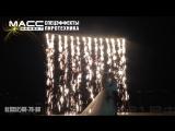 Огнепад для завершения свадебного торжеста. Чебоксары. «Масс Эффект»