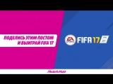 Розыгрыш FIFA 17!