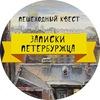 """Бесплатный пеший квест """"Записки петербуржца"""""""