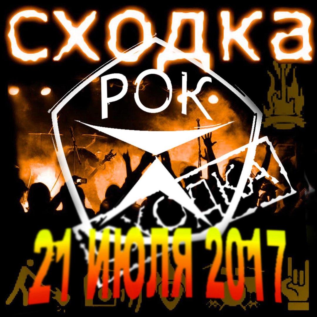 Афиша Пятигорск РОК-СХОДКА_21 ИЮЛЯ 2017_КРУМЛОВ