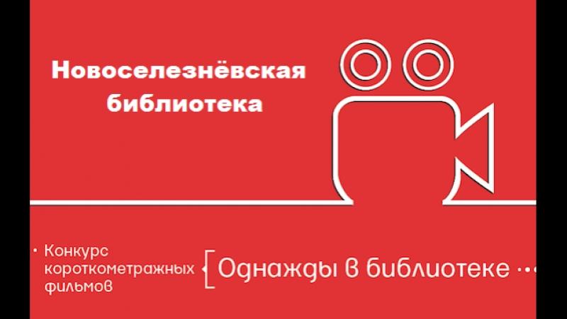 Однажды в библиотеке - Новоселезнёвская библиотека.