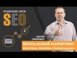 Визуальный маркетинг для бизнеса_ практика, примеры, рекомендации. Сергей Сморовоз