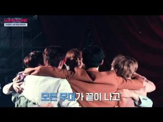 [BTS] За кулисами премьерного шоукона Wanna One
