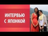 Интервью с японкой. Что японцы думают о России؟ Япония. Изучение японского языка онлайн