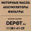 Автомобильный интернет-магазин - DEPOT.kz