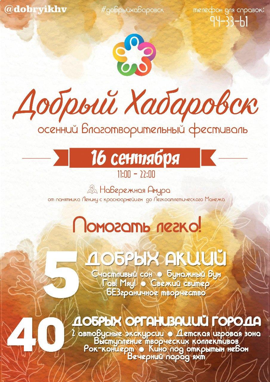 """Фестиваль """"Добрый Хабаровск"""""""