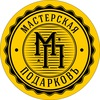 Мастерская ПодарковЪ (г. Ставрополь)
