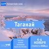 ТАГАНАЙ Восхождение и трекинг по Южному Уралу