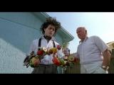Эдвард руки-ножницы - Эдвард знакомится с соседями