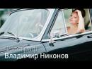 Фотограф Владимир Никонов