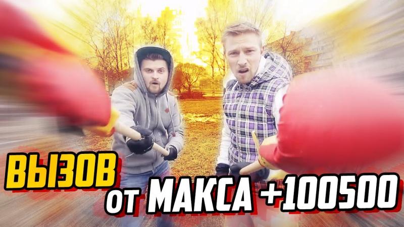 Вызов от Макса 100500