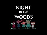 [Стрим] Night in the Woods. Часть 8