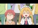 Kobayashi-san Chi no Maid Dragon 9 серия русская озвучка Zendos / Дракон-горничная Кобаяши 09 / Служанка-дракон госпожи Кобаящи
