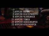 Казян ОУ74 - Помни (Приглашение в сольный тур)