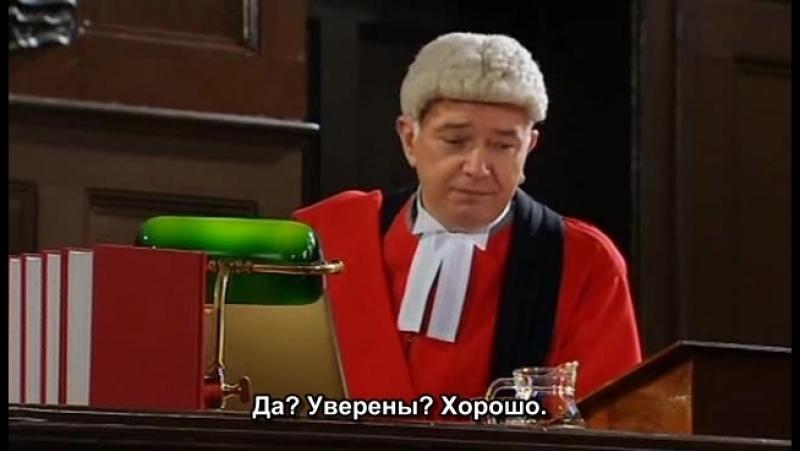 Судья Джон Дид/Judge John Deed/5 сезон 2 серия/Русские субтитры Landau76