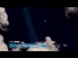 Тайны Чапман 08 июня на РЕН ТВ