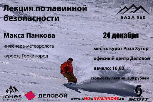 Краснополянская правда №6 снег, снег, снег...
