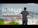 Музыка из рекламы Discovery - Динамо Невероятный иллюзионист 2 (Россия) (2012)