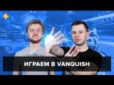 Фогеймер-стрим. Артем Комолятов и Антон Белый играют в Vanquish