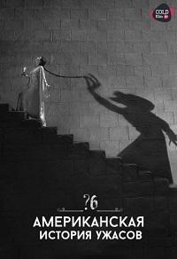 Американская история ужасов 6 сезон 1-10 серия ColdFilm | American Horror Story