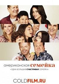 Американская семейка 8 сезон 1-13 серия ColdFilm | Modern Family