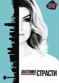 Анатомия страсти 13 сезон 1-9 серия ColdFilm | Grey's Anatomy