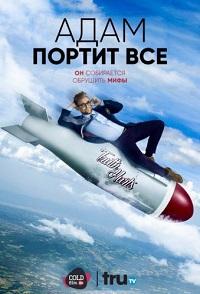 Адам портит все 1-2 сезон 1-14 серия ColdFilm | Adam Ruins Everything